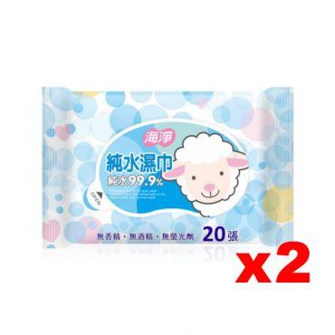 海淨 純水濕紙巾 20抽X2包/組