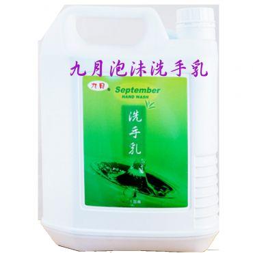 九月 綠茶泡沫洗手液 ( 1加侖)