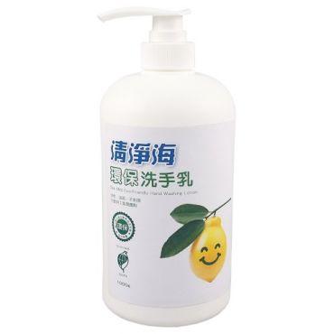 特價-清淨海 檸檬系列環保洗手乳 1000g