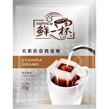 鮮一杯 衣索匹亞西達摩濾掛咖啡10g*50入