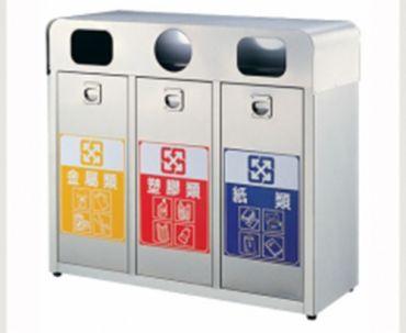 G333 三分類資源回收箱
