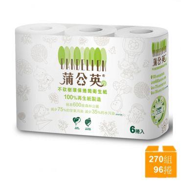 蒲公英 環保小捲筒衛生紙(270組X6捲) 16袋/箱