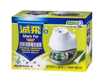 滅飛 新定時液體電蚊香器(含電蚊香液1瓶)