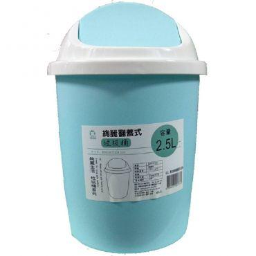 翻蓋式垃圾桶 2.5L