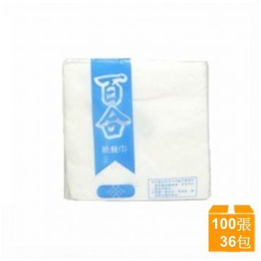 百合餐巾紙 9X9(100張X36包/箱)