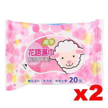海淨 純水濕紙巾(花語) 20抽X2包/組