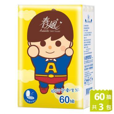春風 旅行包抽取衛生紙(60抽x3包/串)-小超人