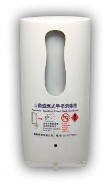 HEC-950 自動感應洗手消毒機