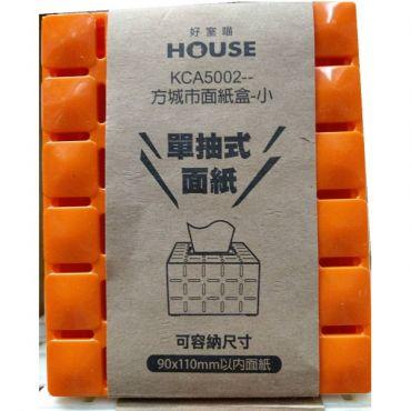 KCA5002-方城市面紙盒/小(不挑色)
