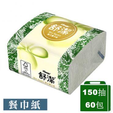 舒潔 精巧餐巾紙150抽X60包/箱