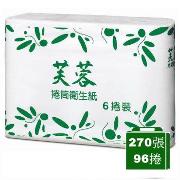 五月花(芙蓉)小捲衛生紙( 270組X96捲/箱)