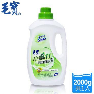 毛寶 低泡沫小蘇打洗衣液體皂2000g